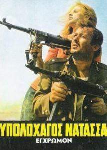 Υπολοχαγός Νατάσσα