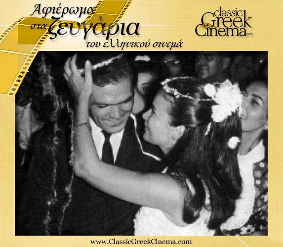 Τζένη Καρέζη – Κώστας Καζάκος