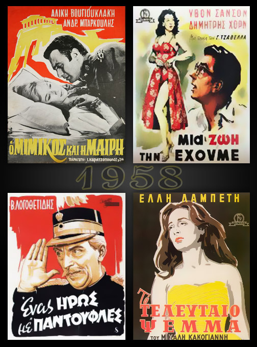posters1958