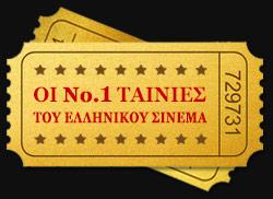 Οι Νο.1 Ταινίες του Κλασικού Ελληνικού Σινεμά